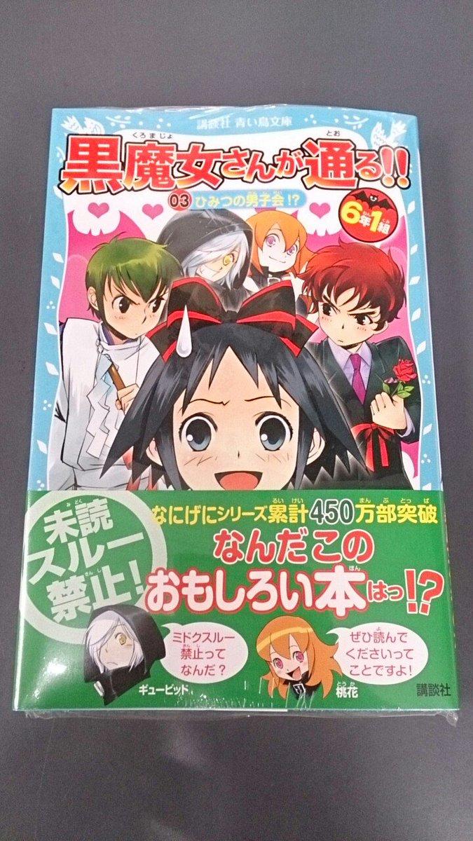 青い鳥文庫から大人気シリーズ「黒魔女さんが通る!!」の最新刊『6年1組 黒魔女さんが通る!! 3巻』が本日発売しました!