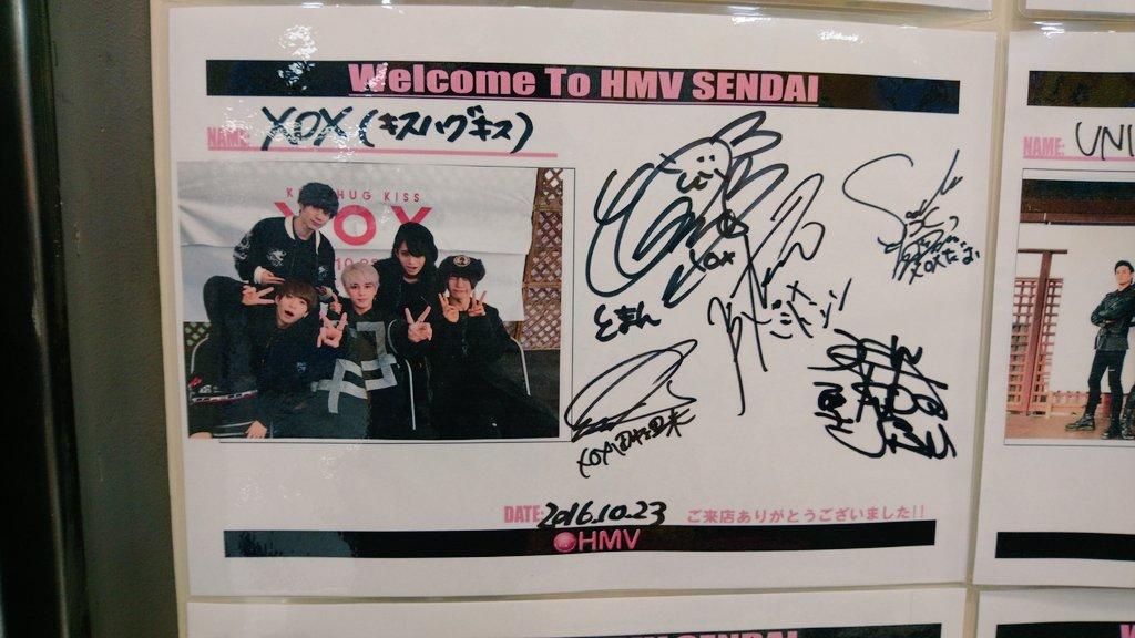 昨日夕方から会議で仙台市に。HMVで音楽グループ・XOX(キスハグキス)のサインを見つけました。リーダーのとまん君は、N