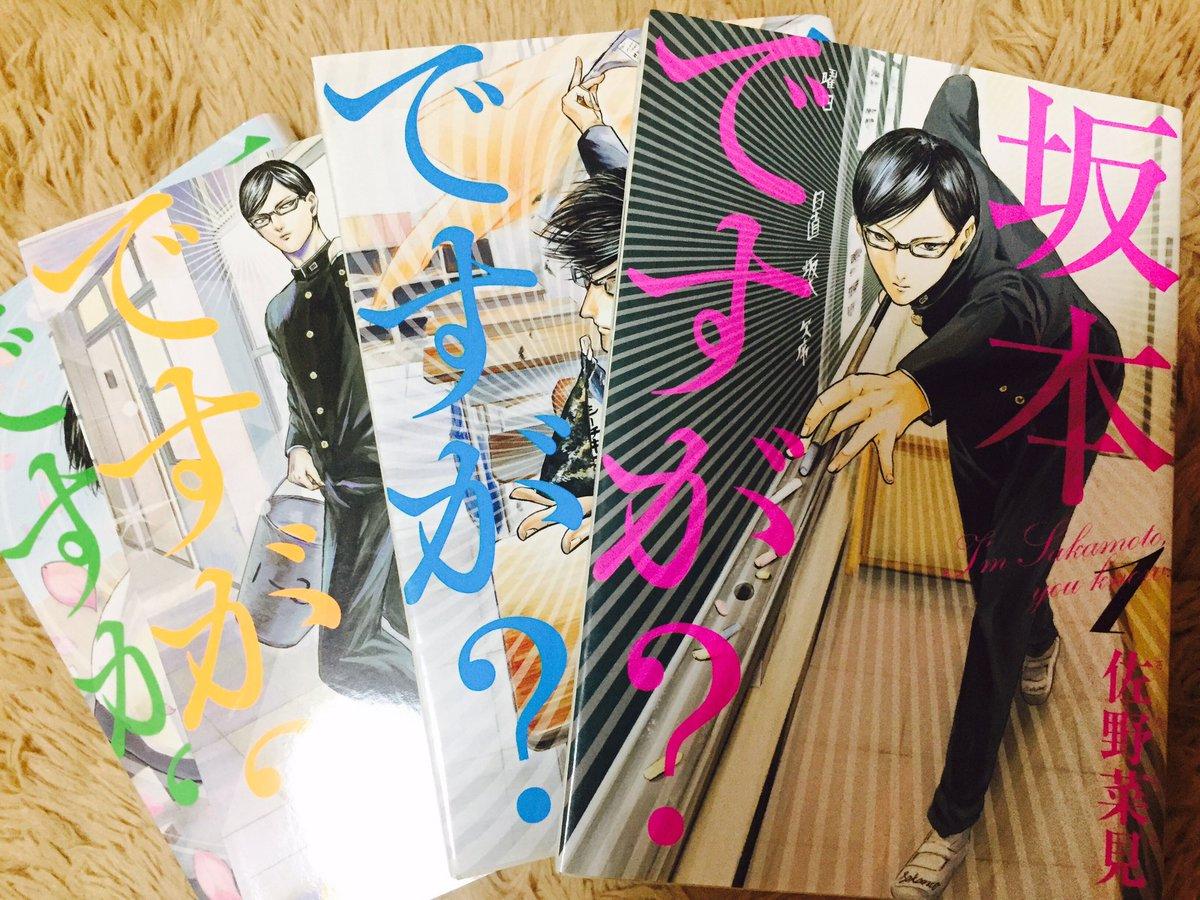 ついに買ってしまった。゚(゚^ω^゚)゚。#坂本ですが ?