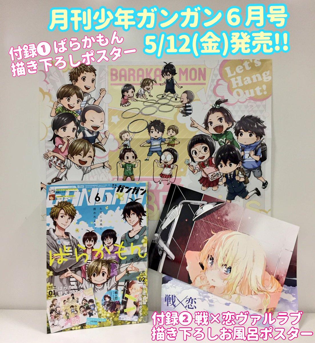 【本日発売】月刊少年ガンガン6月号、本日5/12発売です!ばらかもん特別付録は、メインキャラが全員1年生になっている描き