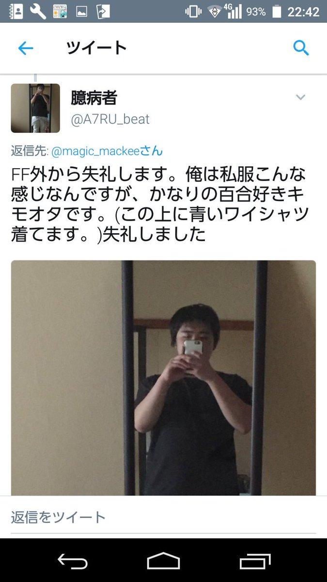 【画像】Twitterで広がるオタクはなぜ私服がダサいのか?という疑問にオタクが反論「俺私服こんな感じですがかなりのキモオタですよ?」 [無断転載禁止]©2ch.net [347424933]->画像>134枚