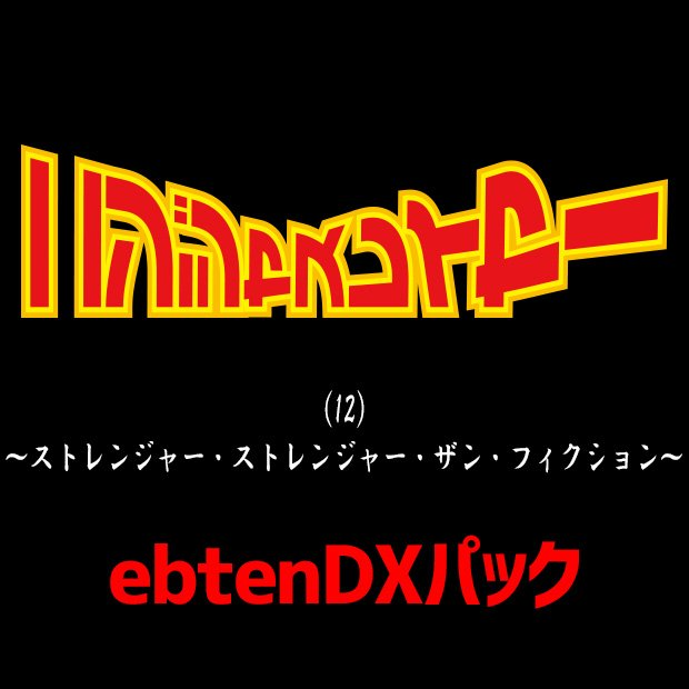 【コミックス第12巻】 オリジナルグッズを同梱した限定セット「ebtenDXパック」 ニンジャスレイヤー (12) eb