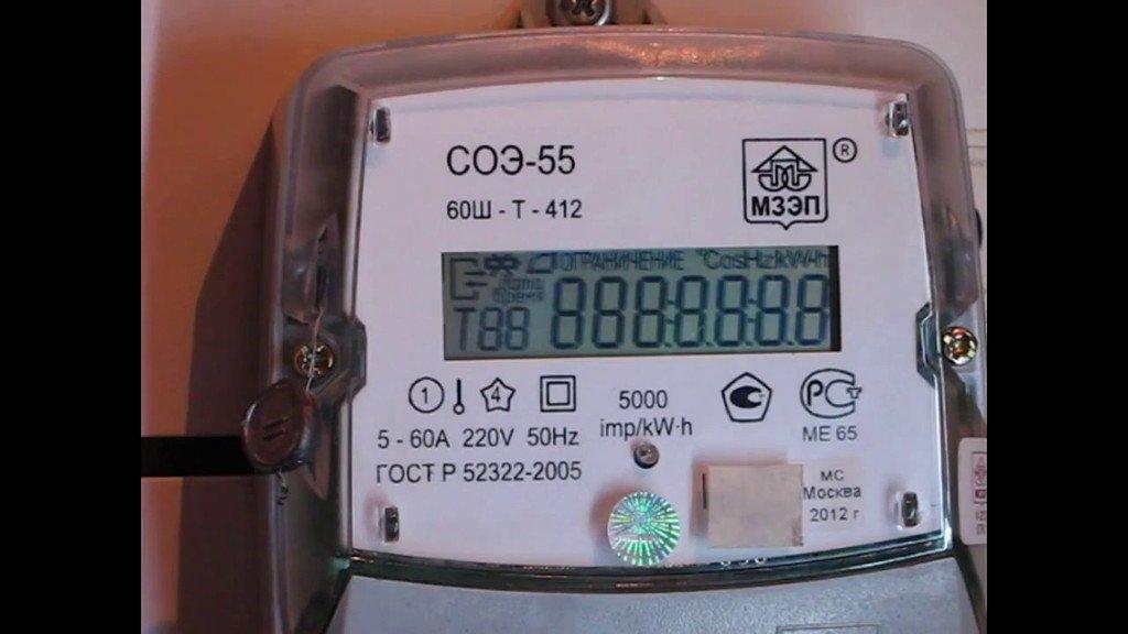 Как остановить счётчик газа электронный
