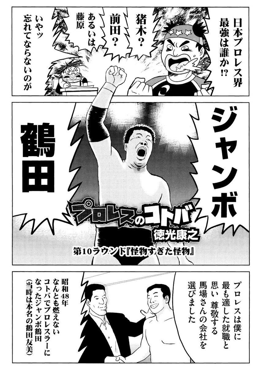 ジャンボ鶴田の画像 p1_37