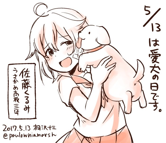きょう5月13日は「愛犬の日」です。あしたはルーツさん()とつくった自主制作版「うさかめ4」を持って、関西コミティアに参