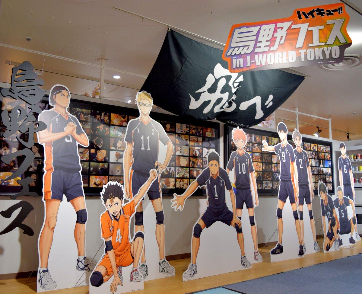 「ハイキュー!! 烏野フェス in J-WORLD TOKYO」スタートしました!名シーンを集めた展示や、真剣な表情をし