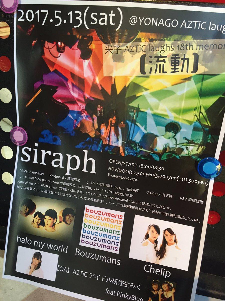今日のライブは「siraph」!!ほとんどのフォロワーさんはご存知ないかと思いますので簡単にご説明しますと、Annabe