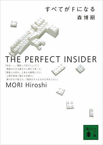"""この本を読んでみてください: """"すべてがFになる THE PERFECT INSIDER S&M""""(森博嗣 著)"""