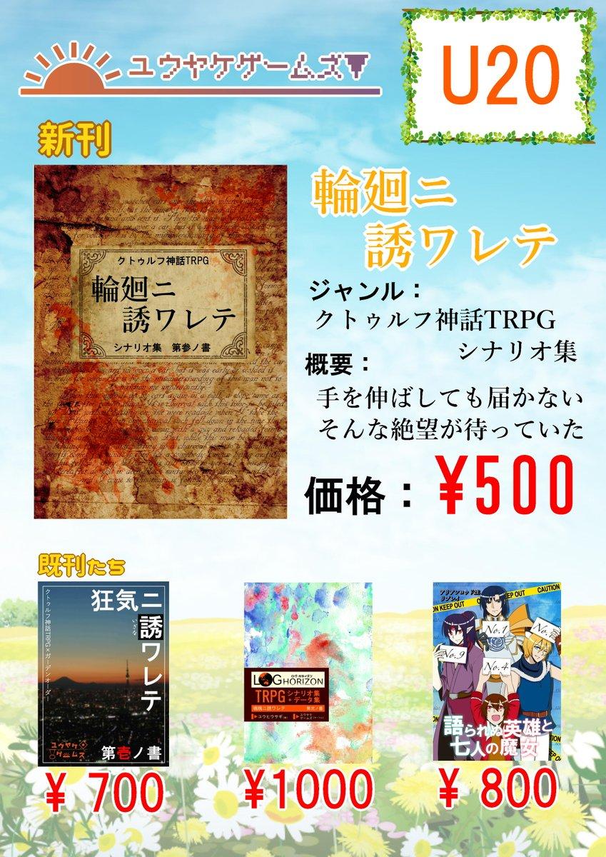 【ゲームマーケット2017春】また、既刊である『狂気ニ誘ワレテ(CoCシナリオ+ガーデンオーダーシナリオ)』『魂魄ニ誘ワ