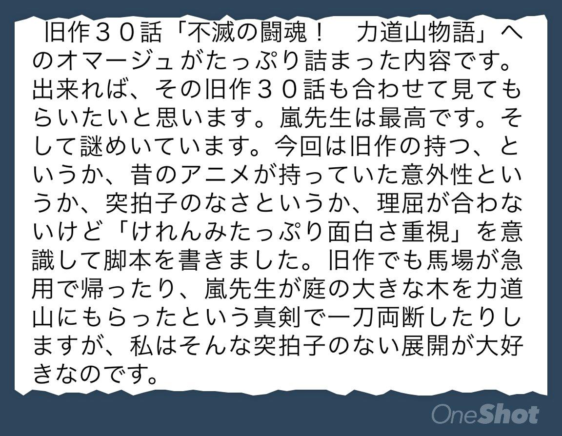 今朝に放送された #タイガーマスクW 31話のシナリオを担当された、米村正二のコメントを提供します(ボグダンP)