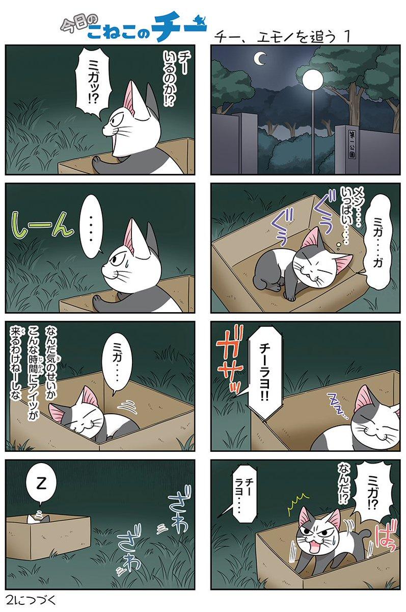 8コママンガ【今日のこねこのチー】チー、エモノを追う13DCGアニメ『こねこのチー ポンポンらー大冒険』がマンガになった