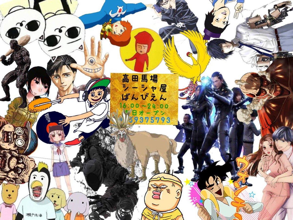 うちのマンガ→進撃、とんかつDJ、もののけ、ギャグ漫画日和、王ロバ、ねこぢる、坂本、GANTZ、いぬやしき、寄生獣、学校