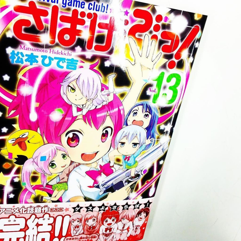 入荷案内です。最新&最終巻です。松本ひで吉さんの「さばげぶっ!」13巻が入りました。松本ひで吉さんのコーナーにあ