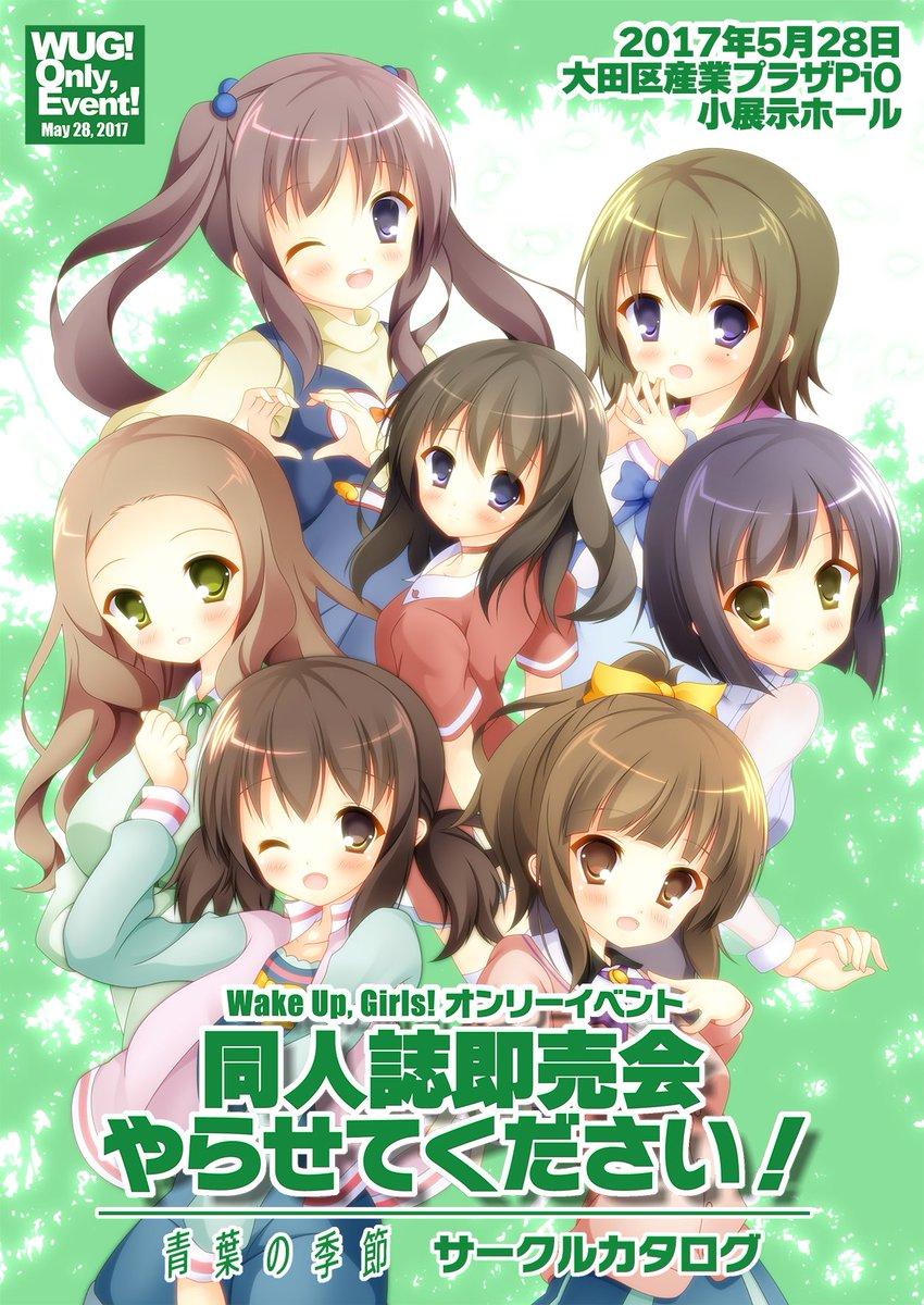 5月28日(日)大田区産業プラザPiOにて開催・Wake Up, Girls!オンリーイベント「同人誌即売会やらせてくだ