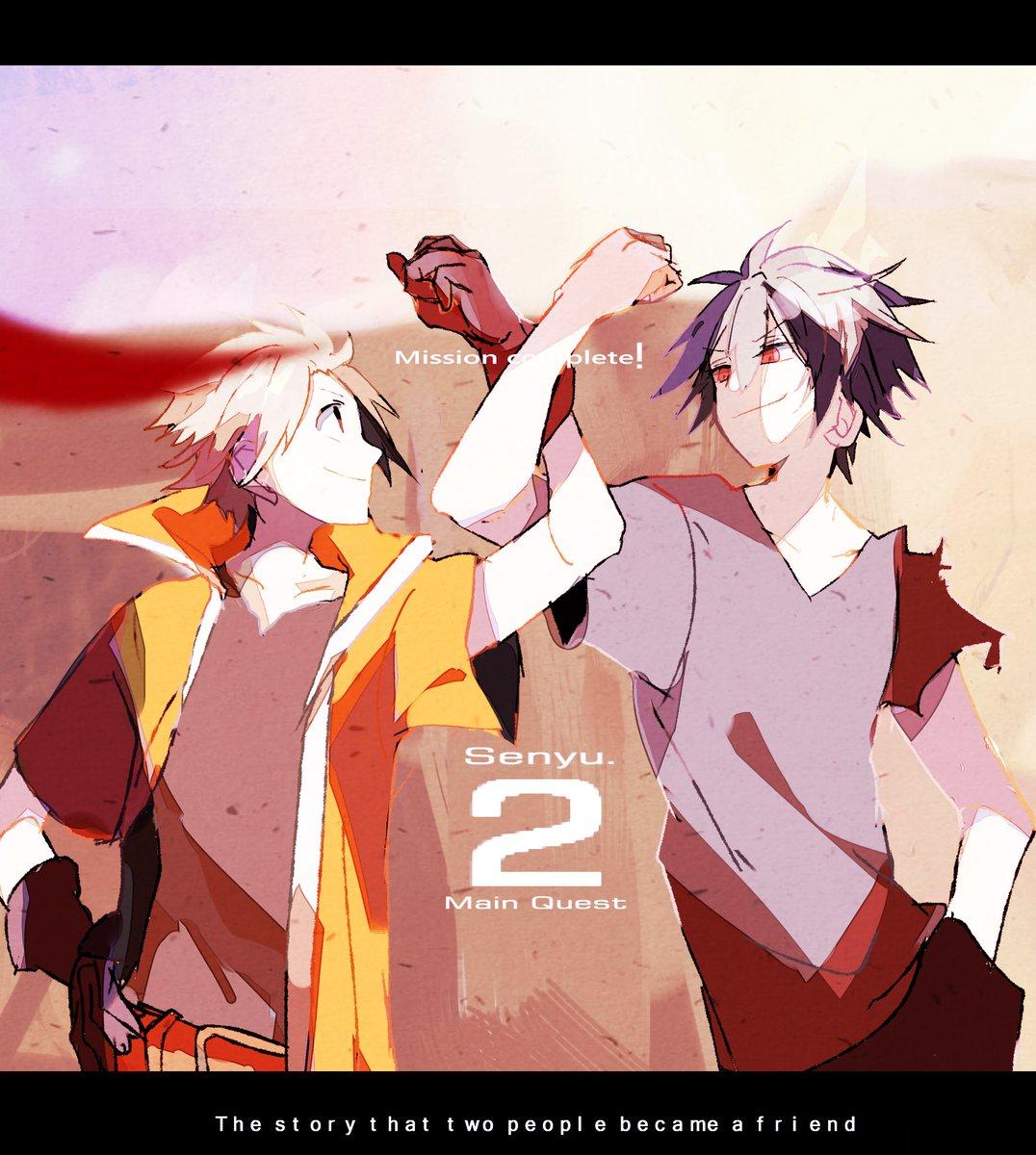 勇者に憧れた少年と、日常を求めた勇者の話。2人が友達になった話。 戦勇。メインクエスト第2章本当に本当にありがとうござい