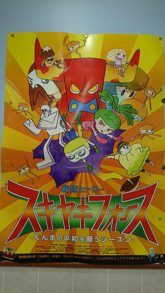 戦隊ヒーロー スキヤキフォース道の駅に貼られてた群馬テレビのポスターだけど群馬の食材で確定出来るのは蒟蒻とネギくらいか?