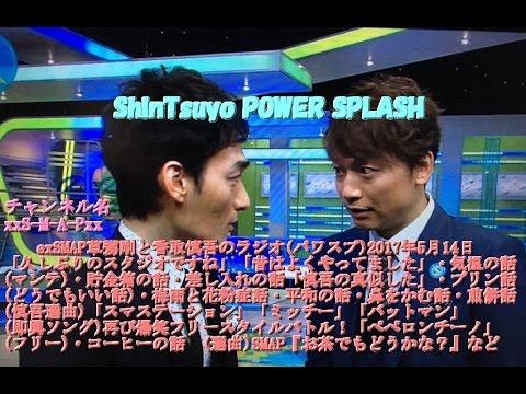 test ツイッターメディア - 深夜ラジオライフα : ShinTsuyo POWER SPLASH 2017年5月14日 草なぎ剛 香取慎吾 https://t.co/6Im1LnOwyw https://t.co/9cxX5eifk0
