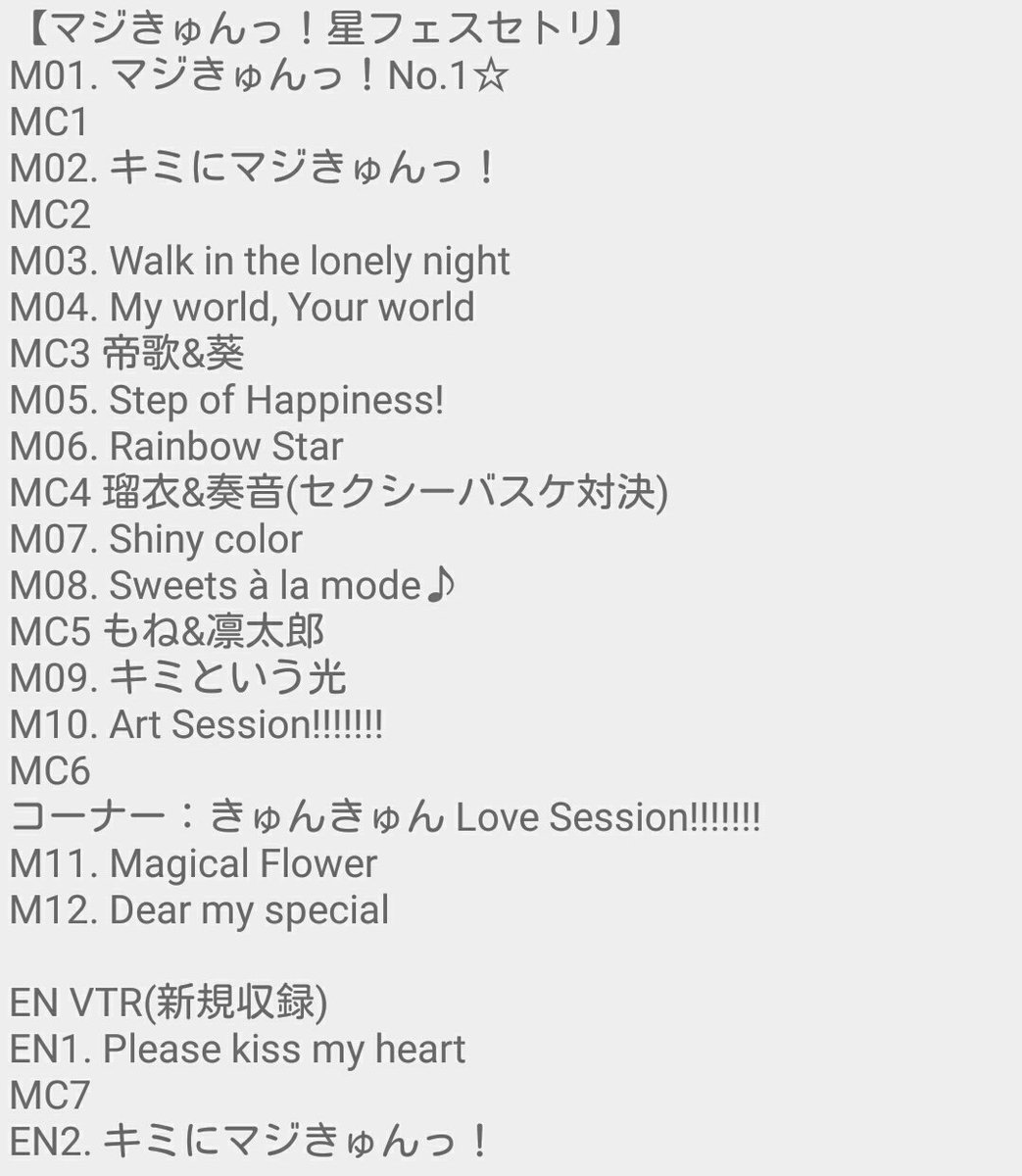 【マジきゅんっ!星フェス簡易レポ】・セットリスト/セトリ※2日目夜ラストは『Magical Flower』・M01『マ