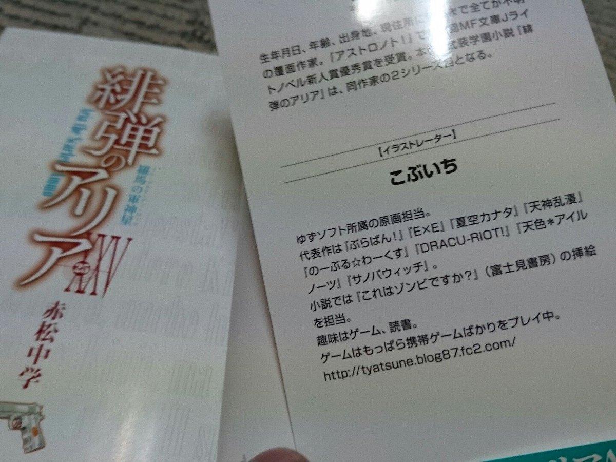 ちがうんです、緋弾のアリアの小説のイラストレーターの紹介文にゆずソフトって書いてたから買っただけなんです!(言い訳)