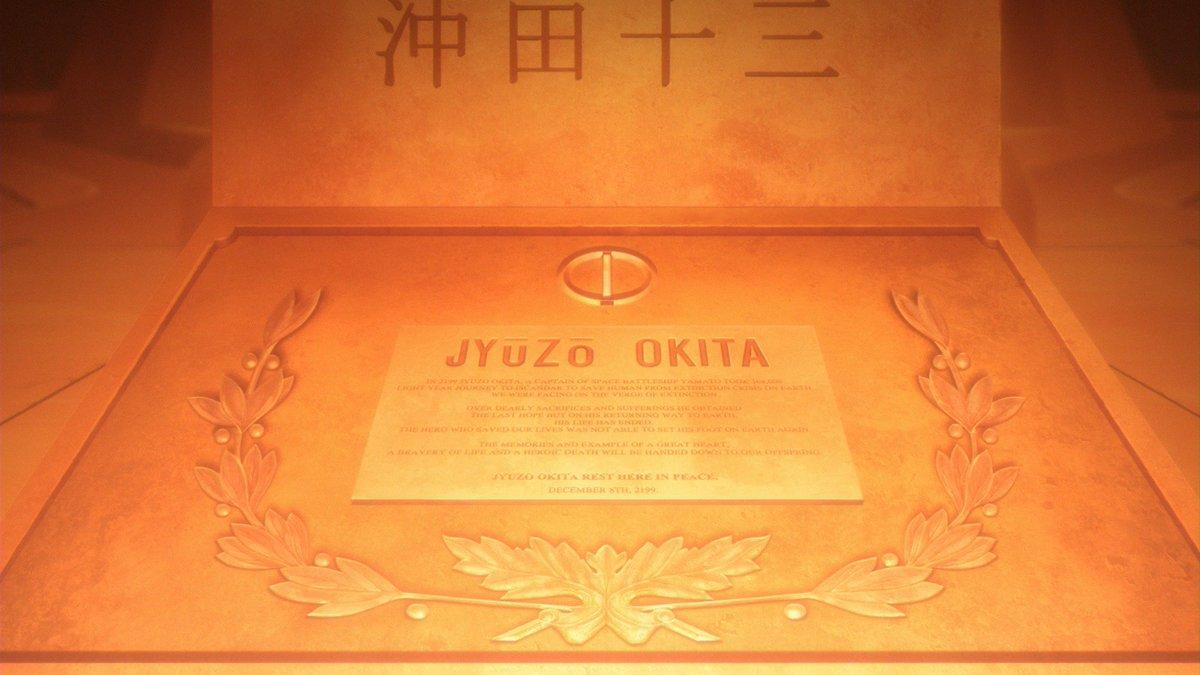 今日と明日と休みなので、さっそく趣味事してる。沖田艦長の碑の英文をざっと意訳してみた。#yamato2202 #yama