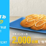 今日はバレンタインデーでしたね!みなさんもチョコを食べたりつくったりしましたか?今日の #おやすみ朝マック はプチパンケーキ。明日もあまーいものから1日をはじめたい人におすすめです! https://t.co/9VhCJ14x2o https://t.co/iU4Kuk0NsC