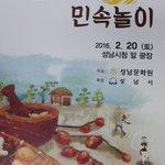 제15 회 #성남시 정월대보름 민속놀이가 2월 20일 토요일 성남시청 앞 광장에서 열립니다. 성남시립국악단 특별공연 및 민속놀이 등 볼거리가 많네요! 정말 재미있겠죠? https://t.co/phluSJdu9R