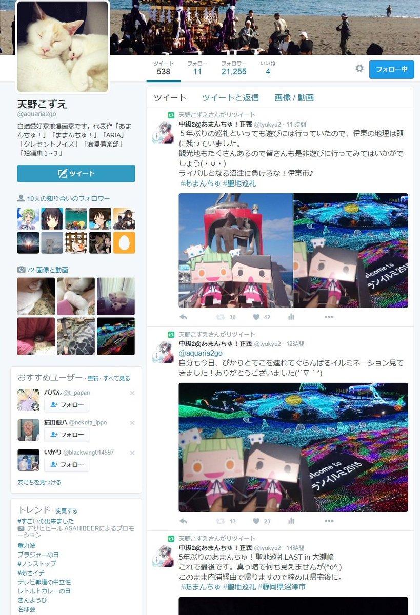 「あまんちゅ!」「ARIA」の天野こずえ先生から、昨日の聖地巡礼ツイートすべてリツイートいただきました♪一ファンのツイー