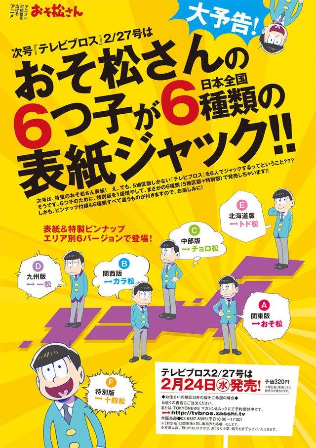 【次号のテレビブロスは2月24日発売!①】次号は『おそ松さん』が全国のブロス表紙をジャック!&大特集第2弾。関東・関西・中部・九州・北海道の5地区版に「特別版」を加えて、まさかの6つ子の6種類表紙で発売!もちろん【書き下ろし】です! https://t.co/1c5VUUhppR
