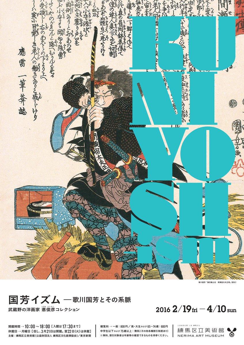 練馬区立美術館の次回展は、幕末・明治期の浮世絵展!歌川国芳や月岡芳年の作品が展示されます。4種類あるチラシはどれもカッコイイ! https://t.co/ZEBfrHGbgm #Mupon https://t.co/zNIOsecdSu