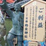 2月14日はバレンタインデー。京阪沿線には「えんむすびの神さま」で有名な地主神社が、清水寺の境内にあります。恋愛成就祈願におすすめのスポットです。詳しくは https://t.co/7OAoYl03By #京都 https://t.co/4BXB2eNWio