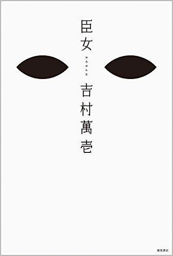 【NEWS!!】恋愛小説を対象とした文学賞「島清恋愛文学賞」本年の受賞作に吉村萬壱さん『臣女』(徳間書店)が選ばれました!5メートルに巨大化した妻と介護する夫との純愛小説。ぜひぜひ、お読みください。吉村さん、おめでとうございます!! https://t.co/YLpxIoOMQ3