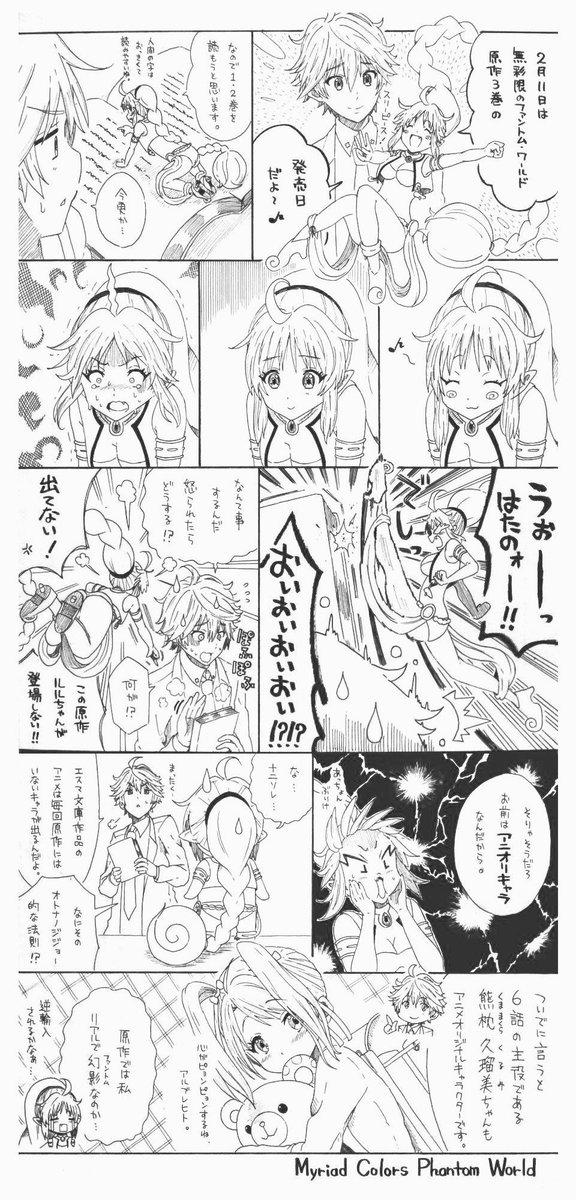 【無彩限のファントム・ワールド】アニメから原作に入ると 「!?」 となる事  #phantom