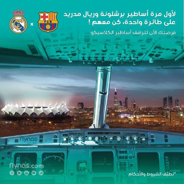 لا تفوتك فرصة مرافقة أساطير برشلونة وريال مدريد كل ما عليك متابعة حسابنا وريتويت لهذه التغريدة #تخاوي_نجيب_الأساطير https://t.co/cs9BKMDnC7