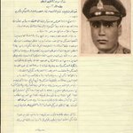 #Gaddafi s letter to King Idris requesting to join the military college #Libya https://t.co/CfJbX941TD