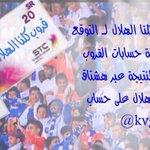 مباراة #الهلال_الرائد شاركنا توقع النتيجة ???? رتويت + اضافة + منشن @kvg2oo9 ????لتدخل الفوز ببطاقة شحن سوا #الهلال ???? https://t.co/CnhTRpPfut