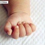 【奇跡】死亡した赤ちゃんが火葬直前に息を吹き返す 中国 https://t.co/q1dZd3Ch37 まもなく火葬という時になって突然赤ちゃんの泣き声が聞こえてきた。すぐに病院へ運び込まれ、現在も治療中だという。 https://t.co/wnVnTCJPr3