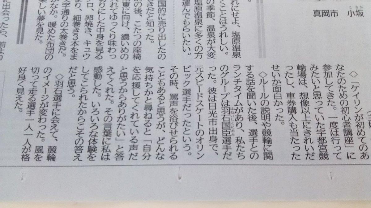 昨日の地元紙より「競輪講座でイメージ変わる」というタイトルで、宇都宮市の女性の方による読者投稿が載っていました(°∀°) #keirin https://t.co/n4UPIvHSOS