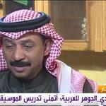 في مقابلة مع العربية.. الفنان #عبادي_الجوهر يطالب بإنشاء معاهد للموسيقى في #السعودية #صباح_العربية https://t.co/HwYlmq080U