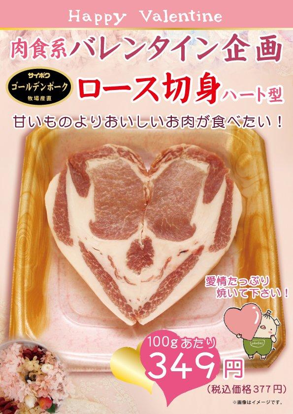 さらに肉食度を増して「ハート型ロースの切身」。こちらは、2/13(土)、14(日)限定です♪サイボクならではの豚肉系商品をご用意しております。豚肉で愛を深めませんか?#saibokuham #ValentinesDay #pork https://t.co/TCSxqDMQ1J