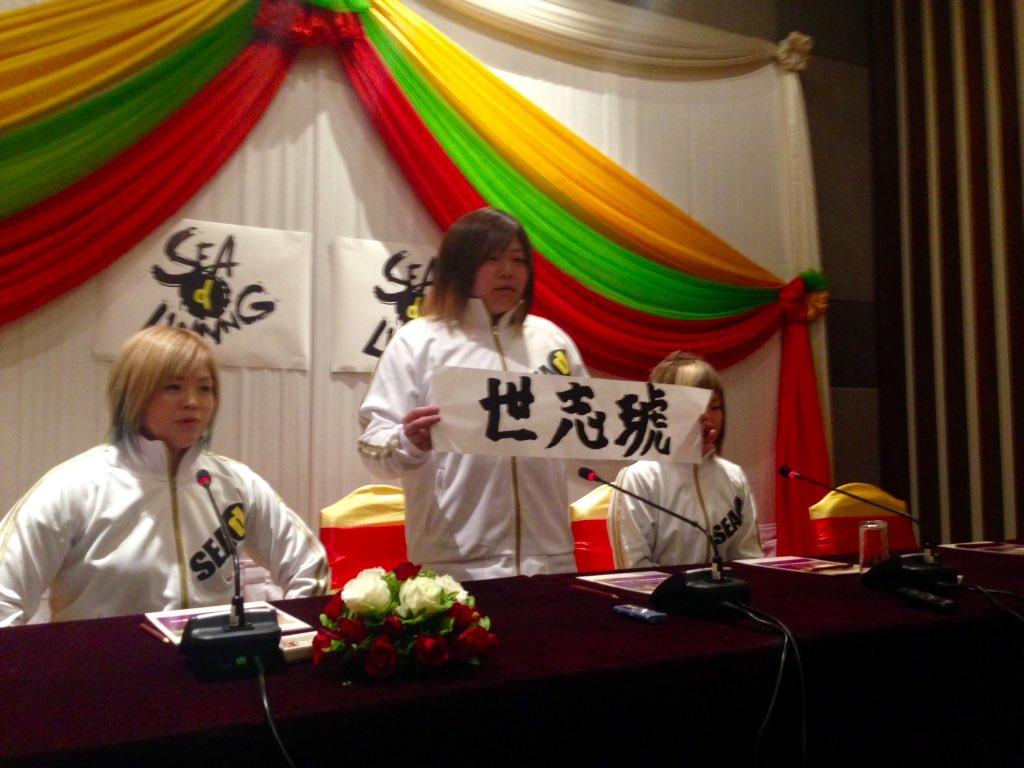 ミャンマープロレス会見終了後、女子プロレス団体「シードリング」が会見を開き、世IV虎が3.7後楽園で現役復帰、同団体所属となることを発表。なお世IV虎は「世志琥」に改名する。 https://t.co/bYcKLv6euB