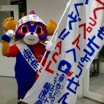 頑張れドロンパ〜!目指せ1位!#東京ドロンパJマスコット総選挙 pic.twitter.com/VU…