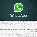 """شركة #واتساب رداً على تصريح """"هيئة الإتصالات""""، توقف المكالمات في #السعودية سببه القوانين الداخلية.. ونرفض التبرير.! https://t.co/x8KEW3A97t"""
