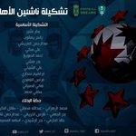 بطولة الكأس الدولية للناشئين / تشكيلة الفريق #الأهلي vs أسباير https://t.co/9ZavXDnVr5