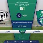 دوري كأس الأمير فيصل بن فهد #الأهلي vs هجر #AHLIFC https://t.co/tPJ988oZXe
