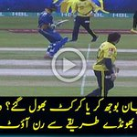 Watch the Way Imad Waseem is Run Out - Poor Poor Cricket https://t.co/dZ7S67nMRm #PSLT20 #PSL https://t.co/wgoaKDfivK