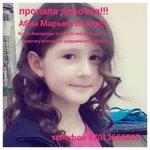 Девочка пропала в Карасайском районе вчера! Ей 7 лет. #Алматы https://t.co/uS9b9ohlVv