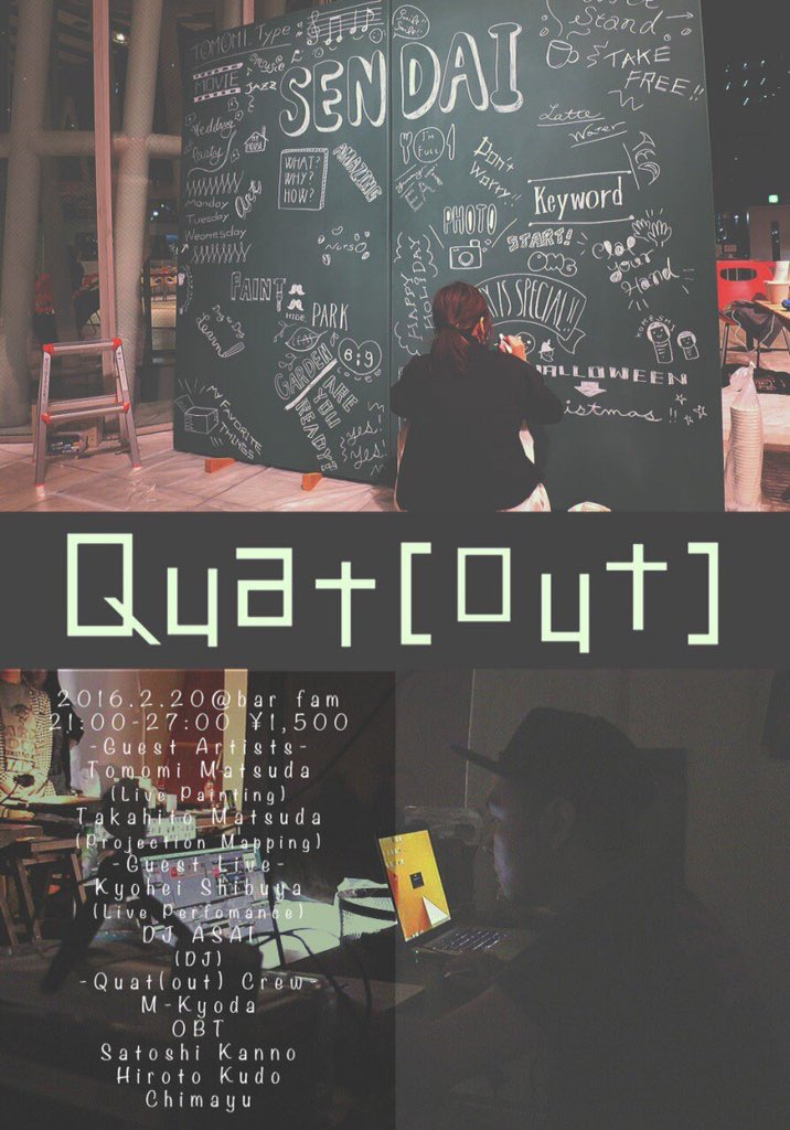 【Quat(out) 2016.2.20】 DJ参加させて頂きます。プロジェクションマッピングも必見です。 [イベントページ] https://t.co/TPHRJHqr7j [PV] https://t.co/goOX6GGWm5 https://t.co/otOE8eT246