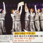 2011年2月12日…Kis-My-Ft2デビュー決定から今日で5年。 pic.twitter.co…