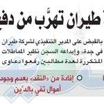 سجن مدير #شركة_طيران تهرَّب من دفع 32 مليون ريال https://t.co/GbwQwUKbSH #قضايا #جدة #السعودية . https://t.co/93LurHGhnQ