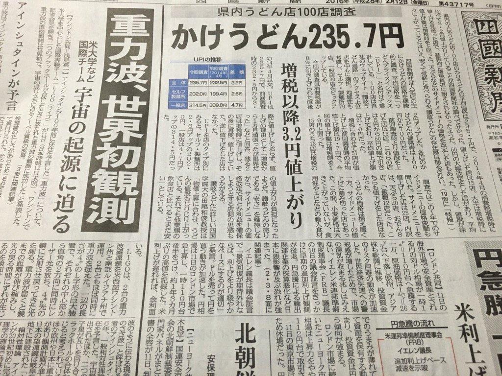 その下は円高の記事。香川でうどんは円より強い通貨だぞぞー RT @yon_kama: 世紀の発見よりかけうどんの値段が1面トップにくる新聞があるらしい #うどん県 https://t.co/uK4fYu9ugq